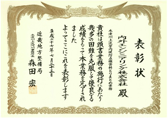木津川上流・会社.jpg