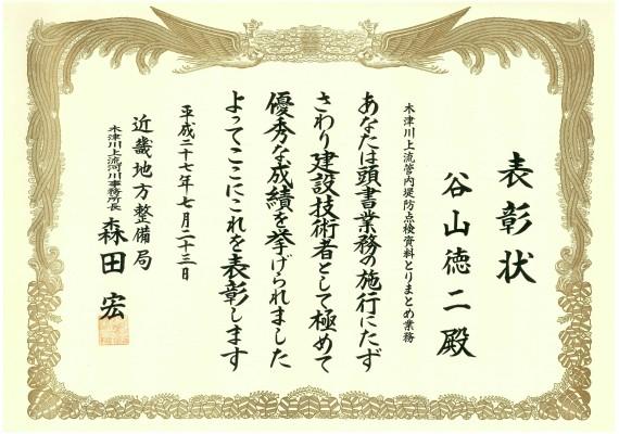 木津川上流・谷山徳二.jpg