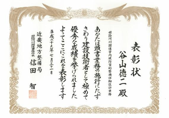 170731_姫路河川国道事務所_photo4.jpg