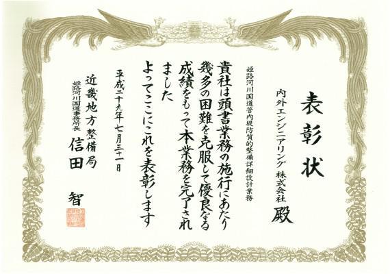 170731_姫路河川国道事務所_photo2.jpg
