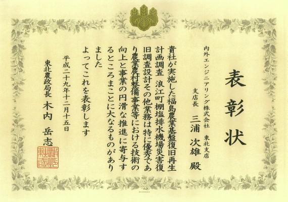 171215_東北農政局長_photo2.jpg