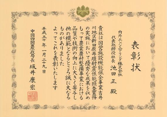 180129_中国四国農政局長_photo5.jpg