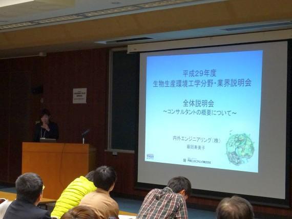 九州大学農学部の業界説明会に参加しました
