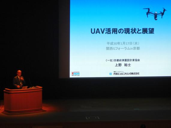 『関西G空間フォーラムin京都』の講演会・展示会に参加しました