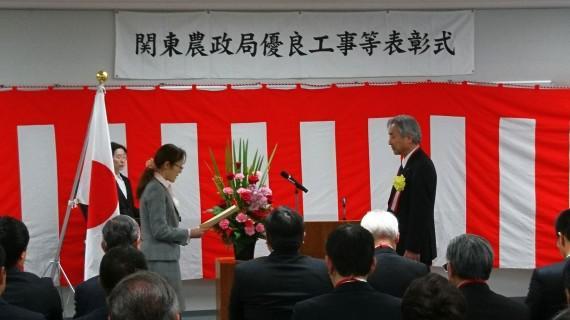 関東農政局長表彰を受賞しました