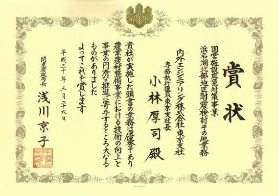 180326_関東農政局長_photo2.jpg