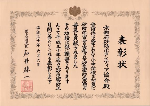 180606_京都府ボランティア協会表彰_photo2.jpg