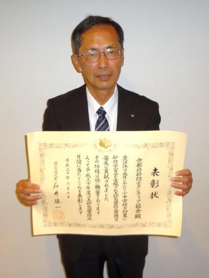180606_京都府ボランティア協会表彰_photo3.jpg