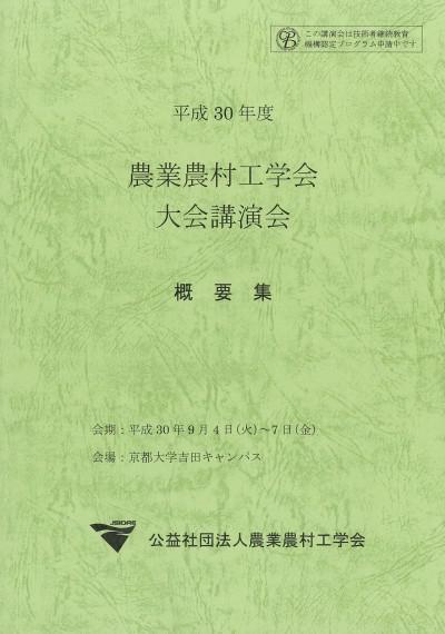 180904-06_農業農村工学会(京都大学)_photo2.jpg