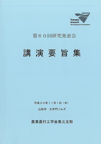181101_農業農村工学会(東北支部)_photo1.jpg