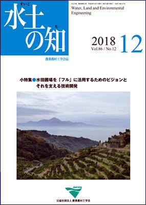 181200_水土の知(Vol86_No12).jpg