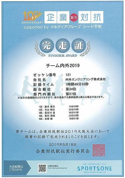 190518_企業対抗駅伝_完走証3.jpg