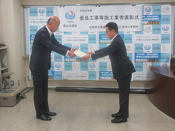 近畿地方整備局 木津川上流河川事務所より「令和元年度優良工事等施工業者」および「優秀建設技術者」事務所長表彰を受賞いたしました