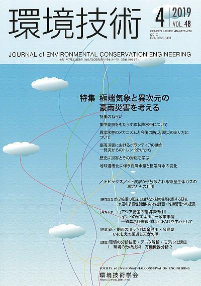 環境技術(環境技術学会)Vol.48, No.4 (2019) の査読付き研究論文に投稿しました