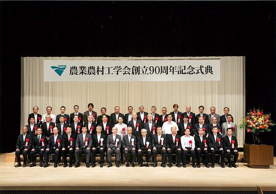 190827_NN学会90周年記念式典_photo2.jpg