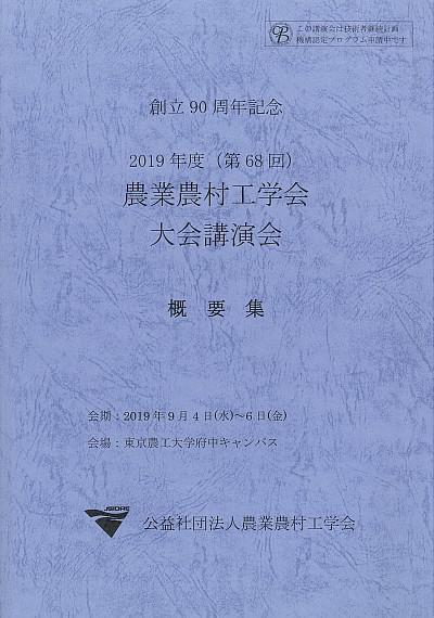 190904-0906_NN学会大会(東京農工大)_photo5.jpg