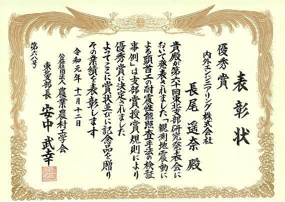 191112-13_NN東北支部学会表彰_photo2.jpg