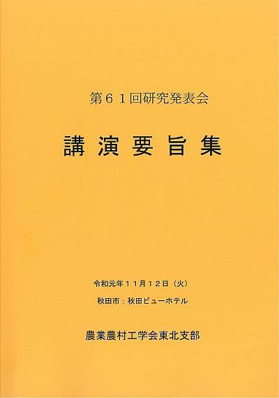191112-13_NN東北支部学会_photo2.jpg