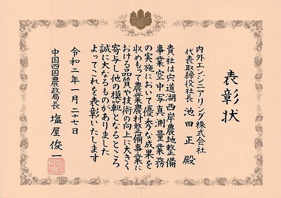 200127_中国四国農政局長_photo2.jpg