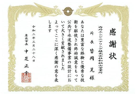 和歌山県岩出市より感謝状を拝受しました