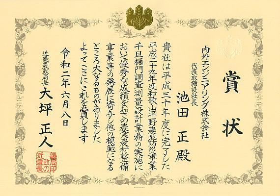 200608_近畿農政局長_photo2.jpg