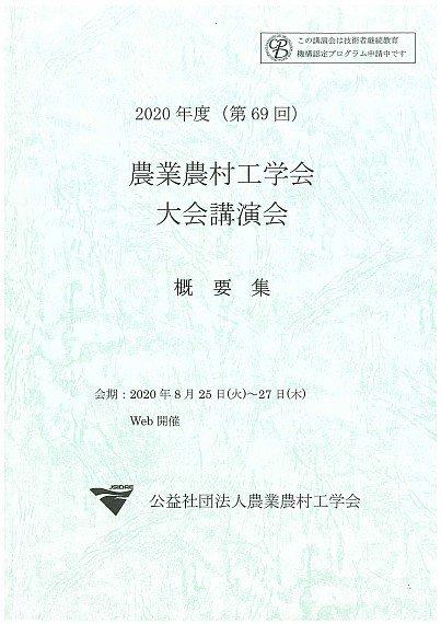 20200825-0826_農業農村工学会_photo1.jpg