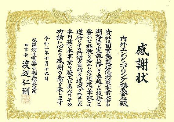 201019_琵琶湖干拓大中の湖土地改良区_photo3.jpg
