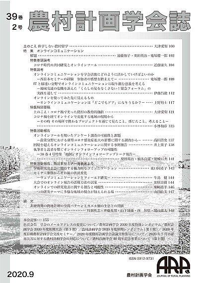 農村計画学会誌39巻2号(2020.9)に投稿しました