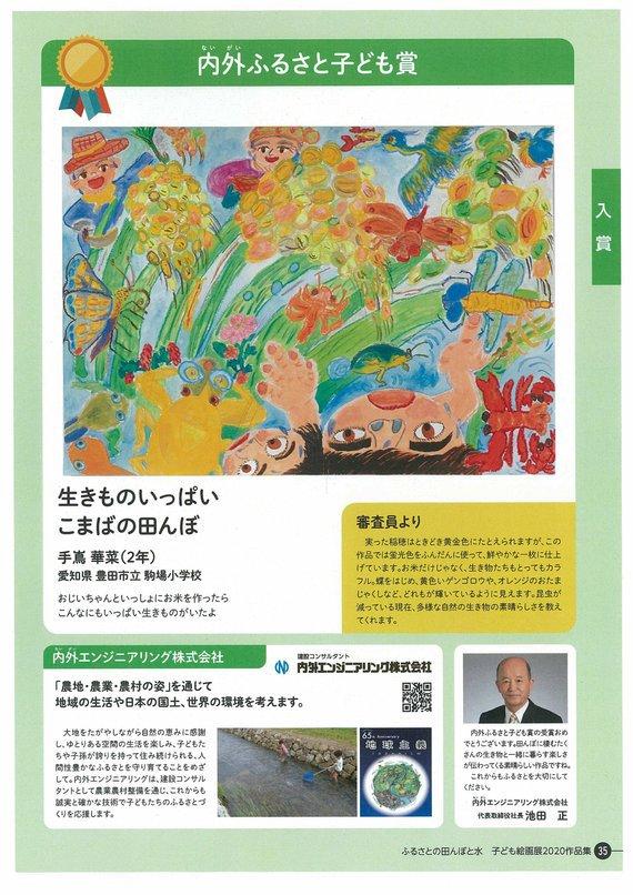 「ふるさとの田んぼと水」子ども絵画展2020への協賛