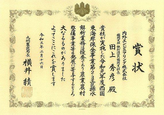 210216_九州農政局長_photo2.jpg