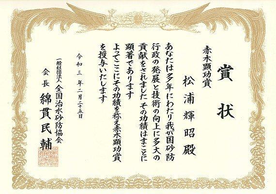 一般社団法人全国治水砂防協会より当社社員が赤木顕功賞を受賞しました