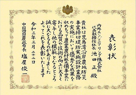 210322_中国四国農政局長_photo1.jpg