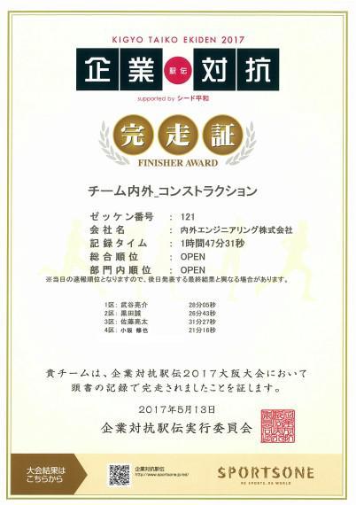 170513_企業対抗駅伝_5-0.jpg