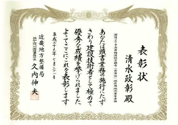 170731_福知山河川国道事務所_photo4.jpg