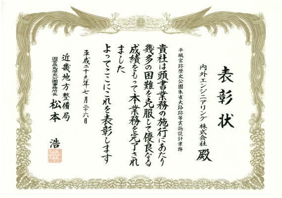 170726_国営飛鳥歴史公園事務所_photo2.jpg