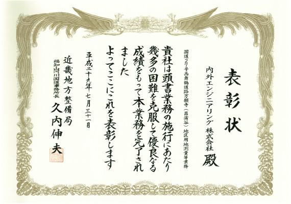 170731_福知山河川国道事務所_photo2.jpg