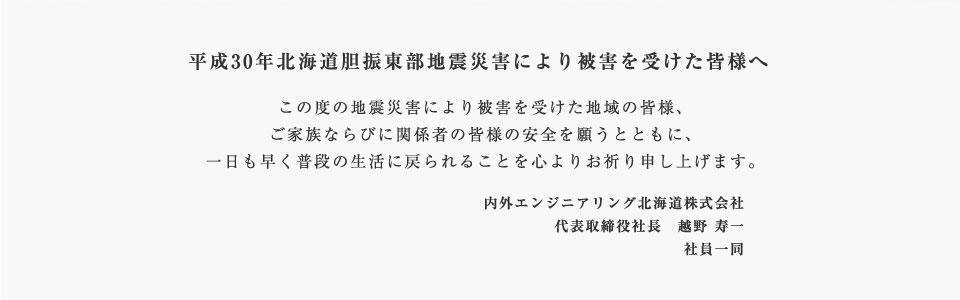 スライド-北海道震災