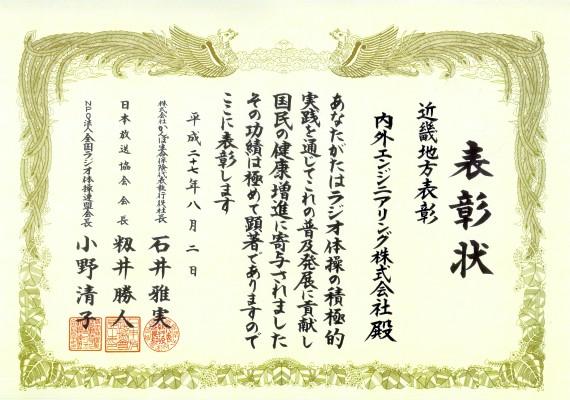 ラジオ体操優良団体等表彰の地方表彰を受賞しました