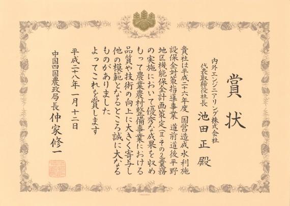 160112_中国四国農政局長_photo1.jpg
