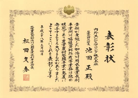 160304_北陸農政局加地川二期農業水利事業所_photo1.jpg