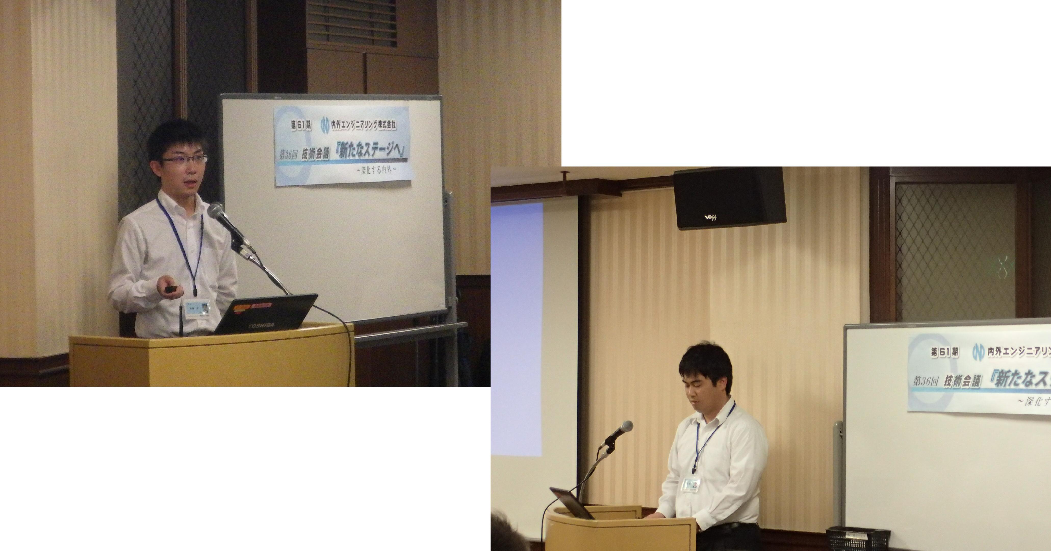 61期_技術会議_発表2.jpg