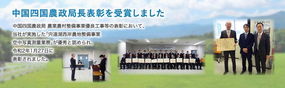 スライド96-中国四国農政局長表彰を受賞