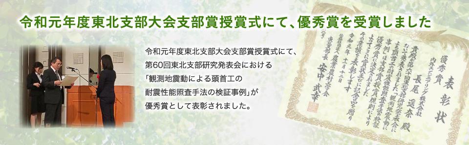 スライド97-令和元年度東北支部大会支部賞授賞式にて優秀賞を受賞