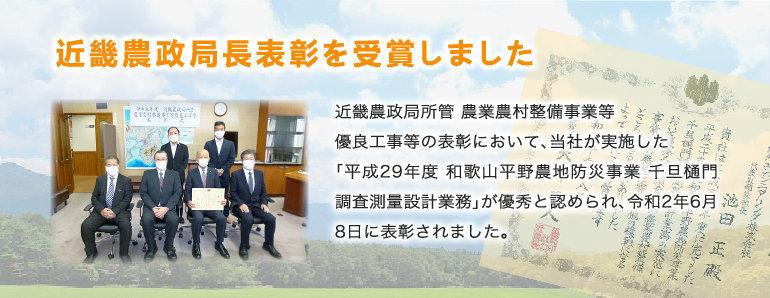 スライド100-近畿農政局長表彰を受賞