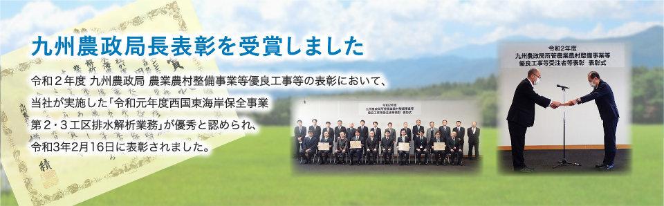 スライド104-九州農政局長表彰を受賞しました