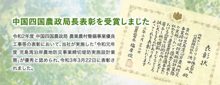 スライド105-中国四国農政局長表彰を受賞しました